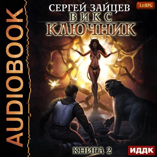 Аудиокнига ВИКС. Книга 2. Ключник