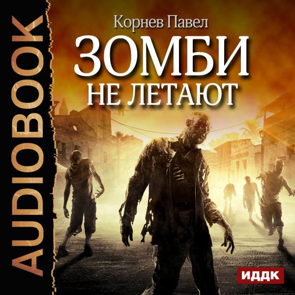 Аудиокнига Зомби не летают