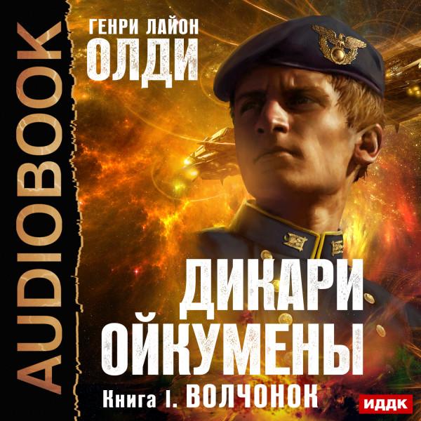 Аудиокнига Дикари Ойкумены. Книга 1. Волчонок