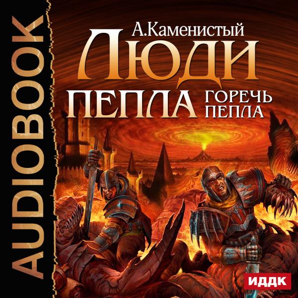 Аудиокнига Люди пепла. Книга 2. Горечь пепла