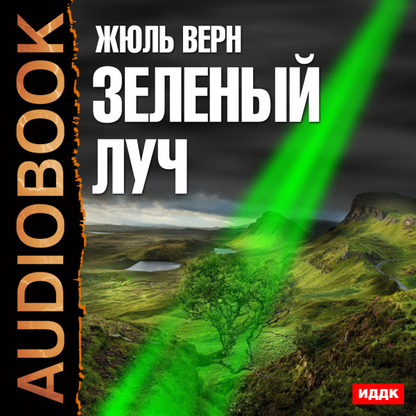 Аудиокнига Зеленый луч