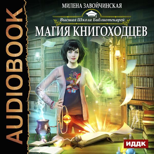 Аудиокнига Высшая Школа Библиотекарей. Книга 1. Магия книгоходцев