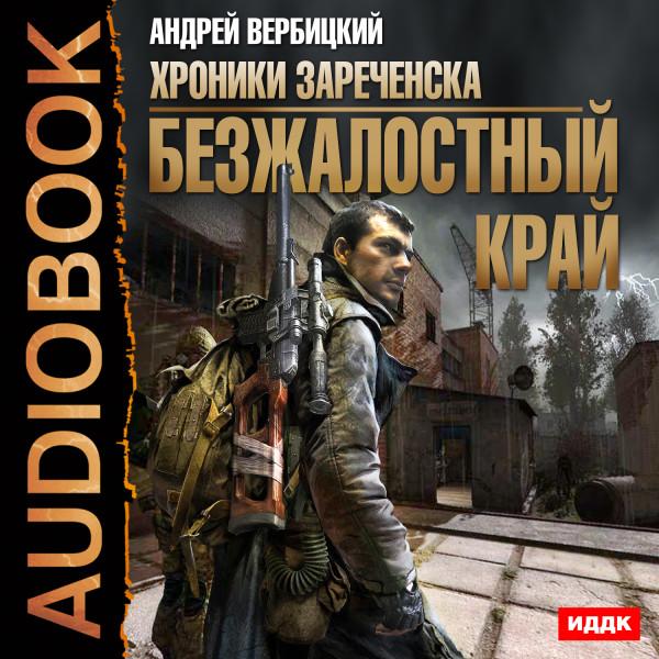 Аудиокнига Хроники Зареченска. Книга 1. Безжалостный край