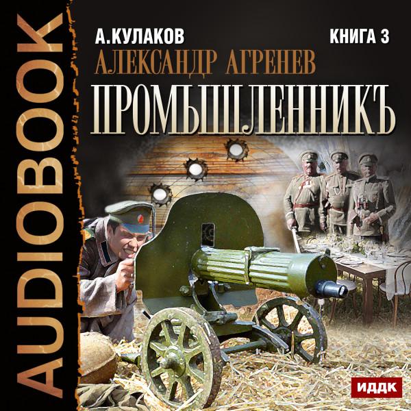 Аудиокнига Александр Агренев. Книга 3. Промышленникъ