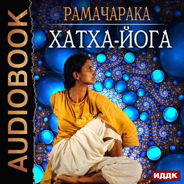 Аудиокнига Хатха-йога
