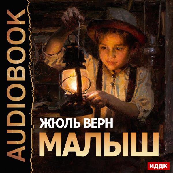 Аудиокнига Малыш