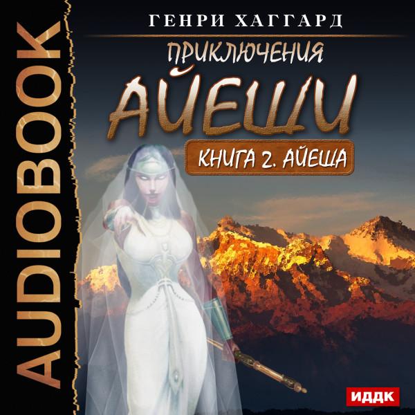 Аудиокнига Приключения Айеши. Книга 2. Айеша