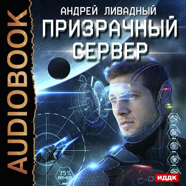 Аудиокнига Призрачный Сервер. Книга 1.