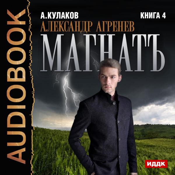 Аудиокнига Александр Агренев. Книга 4. Магнатъ