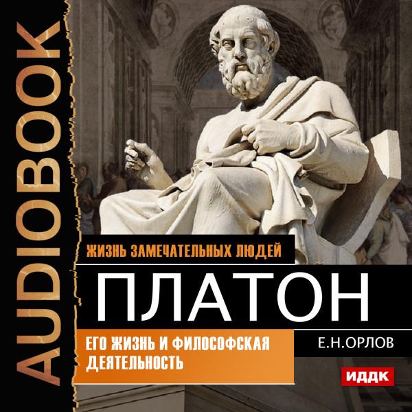 Аудиокнига Платон. Его жизнь и философская деятельность