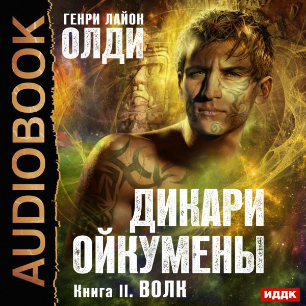 Аудиокнига Дикари Ойкумены. Книга 2. Волк