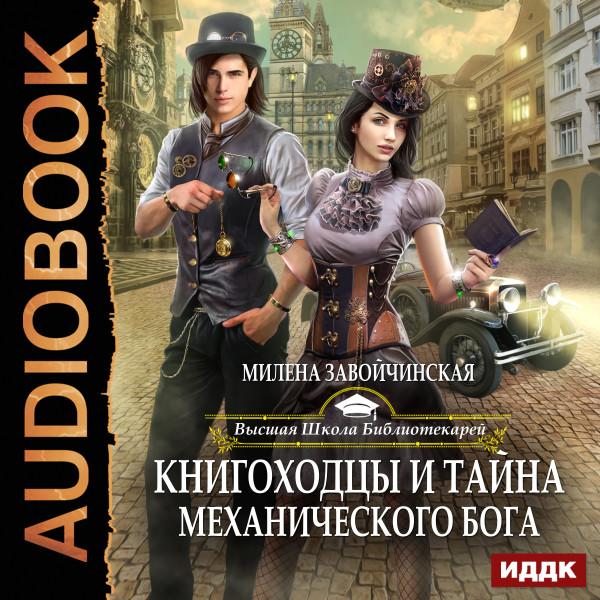 Аудиокнига Высшая Школа Библиотекарей. Книга 4. Книгоходцы и тайна механического бога