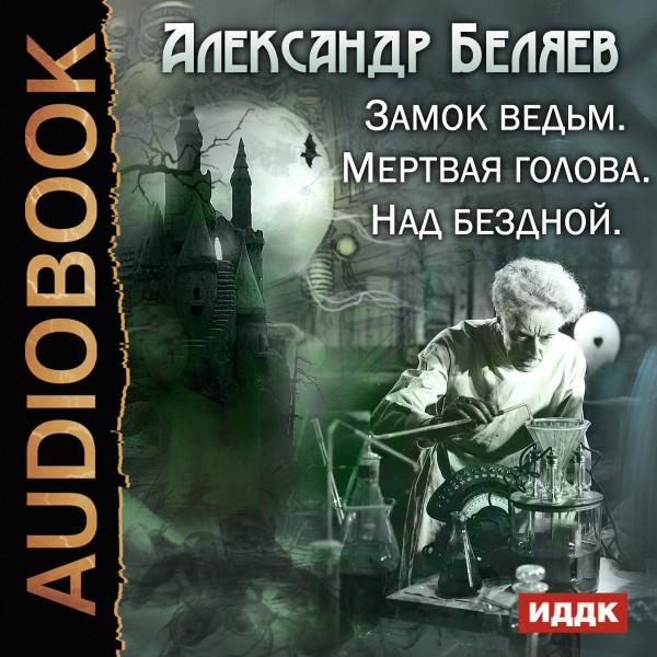 Аудиокнига Замок ведьм. Мертвая голова. Над бездной