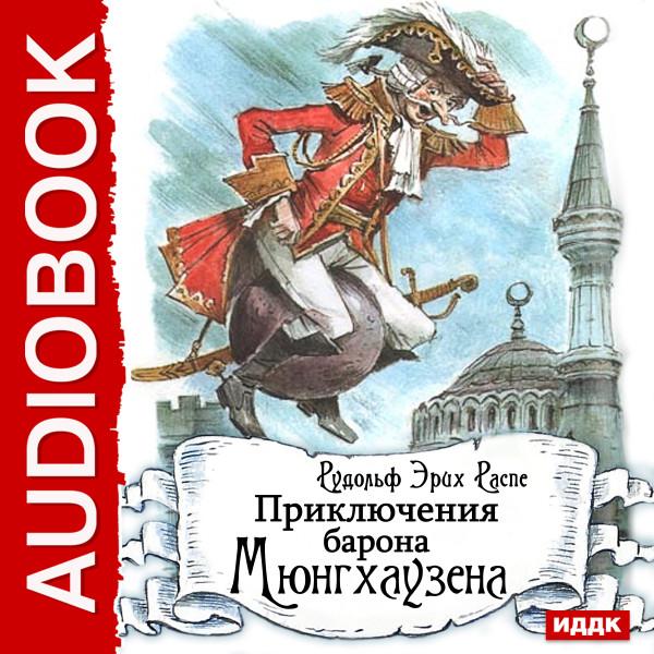 Аудиокнига Приключения барона Мюнгхаузена