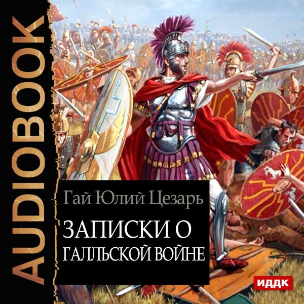 Аудиокнига Записки о Галльской войне