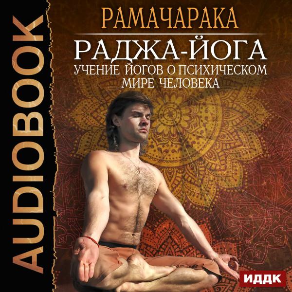 Аудиокнига Раджа-йога. Учение йогов о психическом мире человека