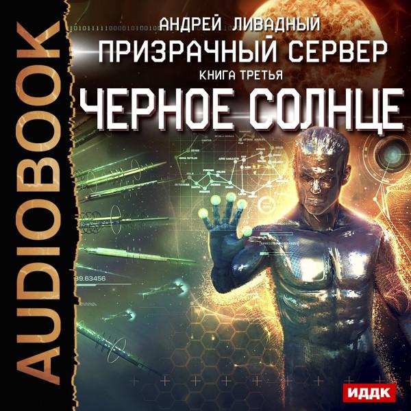 Аудиокнига Призрачный Сервер. Книга 3. Чёрное Солнце