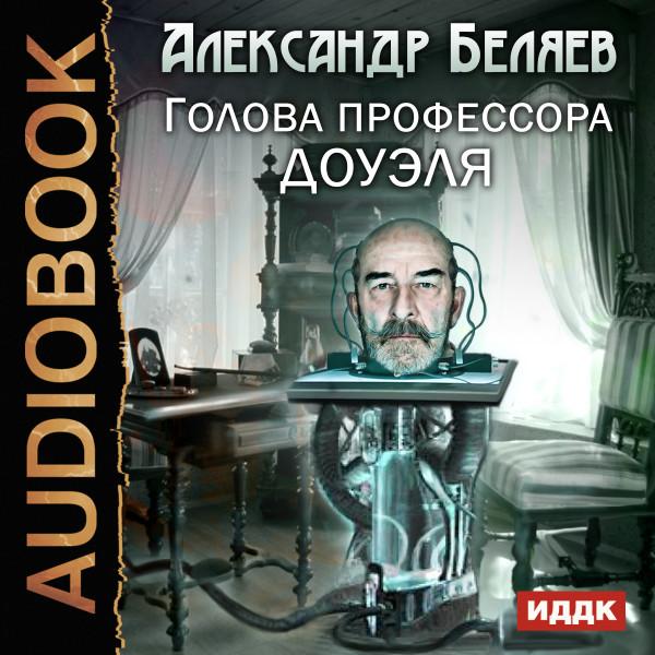 Аудиокнига Голова профессора Доуэля