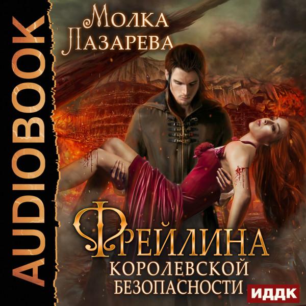 Аудиокнига Фрейлина королевской безопасности. Книга 3.