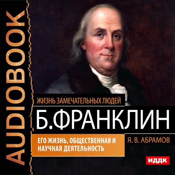 Аудиокнига Бенджамин Франклин. Его жизнь, общественная и научная деятельность