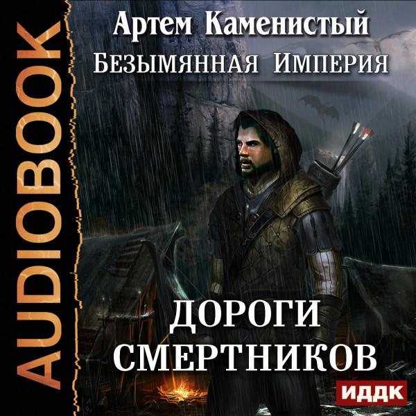 Аудиокнига Безымянная Империя. Книга 2. Дороги смертников