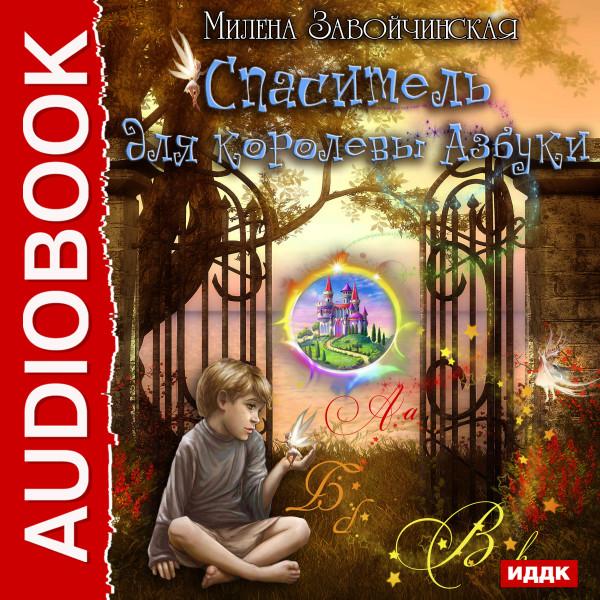Аудиокнига Спаситель для королевы Азбуки