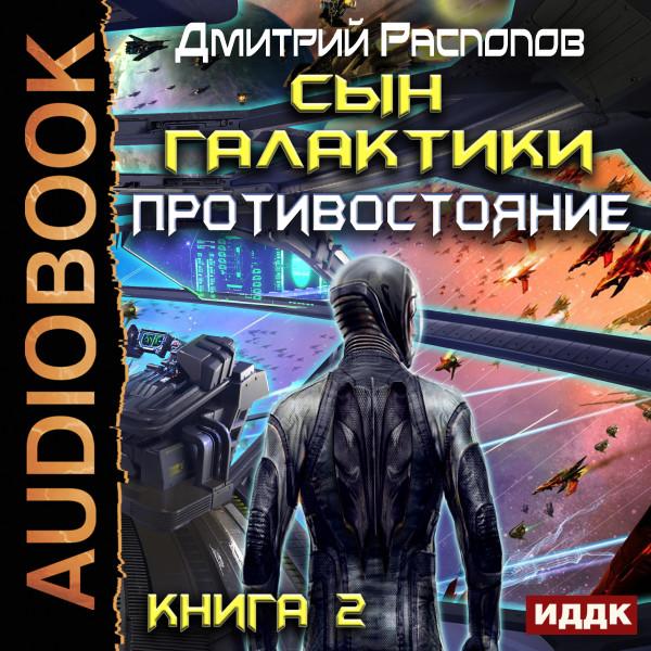Аудиокнига Сын Галактики. Книга 2. Противостояние