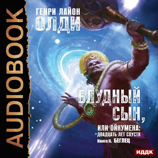 Аудиокнига Блудный сын, или Ойкумена: Двадцать лет спустя. Книга 2. Беглец