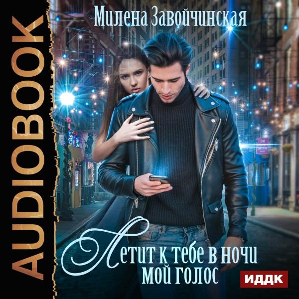 Аудиокнига Летит к тебе в ночи мой голос