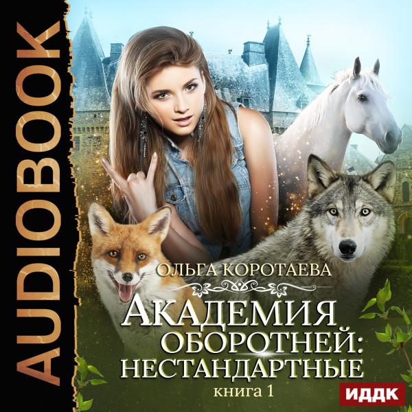 Аудиокнига Академия оборотней: нестандартные. Книга 1