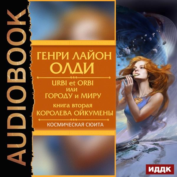 Аудиокнига Urbi et Оrbi, или Городу и Миру. Книга 2. Королева Ойкумены