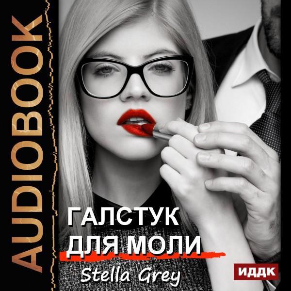 Аудиокнига Галстук для моли