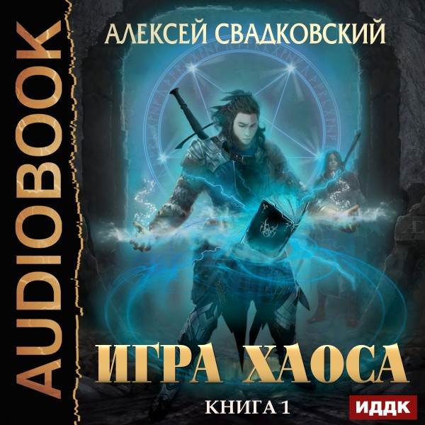Аудиокнига Игра Хаоса. Книга 1