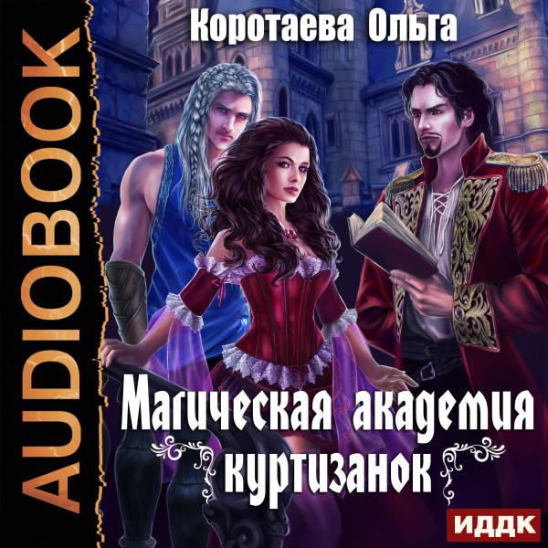 Аудиокнига Магическая академия куртизанок