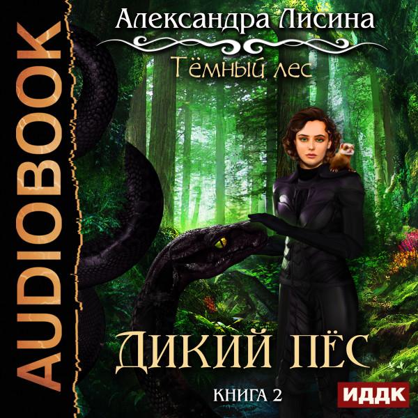 Аудиокнига Темный лес. Книга 2. Дикий пес