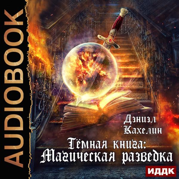 Аудиокнига Темная книга: Магическая разведка
