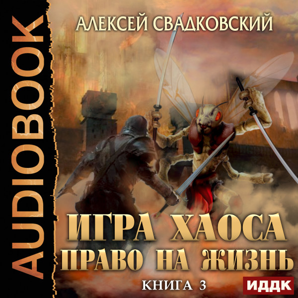 Аудиокнига Игра Хаоса. Книга 3. Право на жизнь