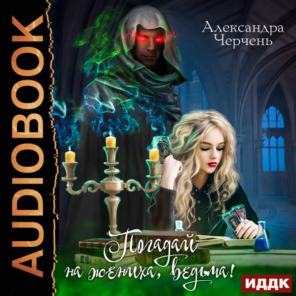 Аудиокнига Погадай на жениха, ведьма!