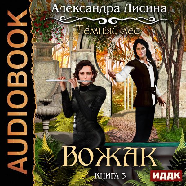 Аудиокнига Темный лес. Книга 3. Вожак