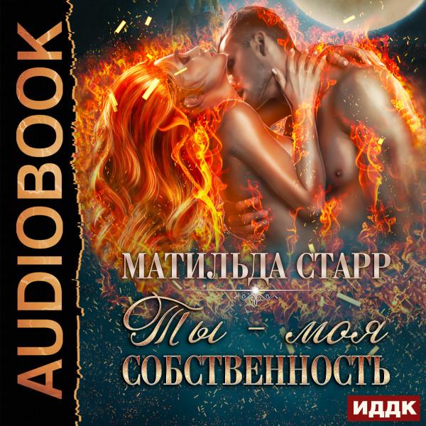 Аудиокнига Страсть темных. Книга 2. Ты - моя собственность