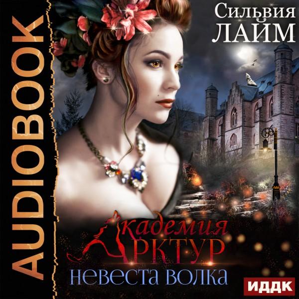 Аудиокнига Академия Арктур. Книга 1. Невеста волка