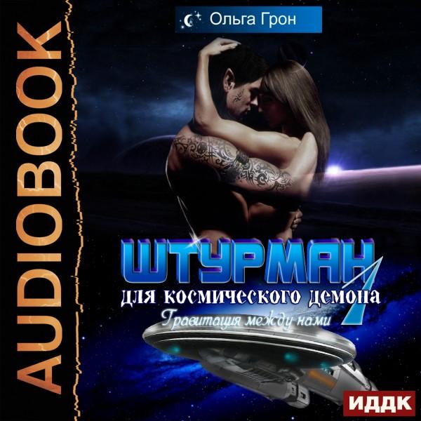 Аудиокнига Штурман для космического демона. Книга 1. Гравитация между нами