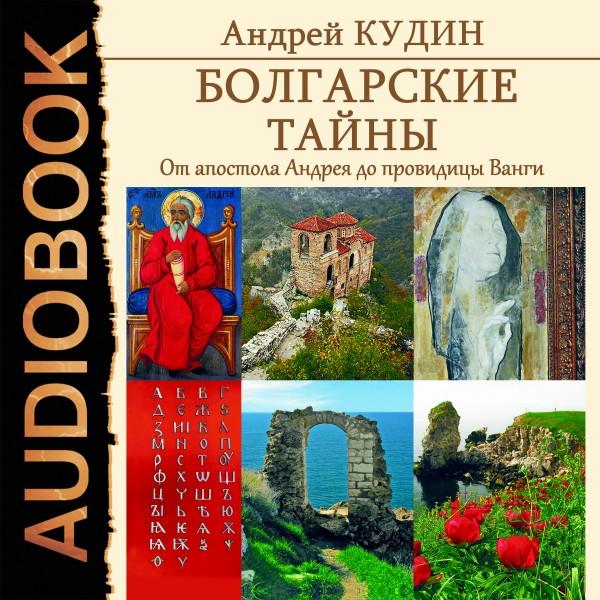 Аудиокнига Болгарские тайны. Книга 1. От апостола Андрея до провидицы Ванги