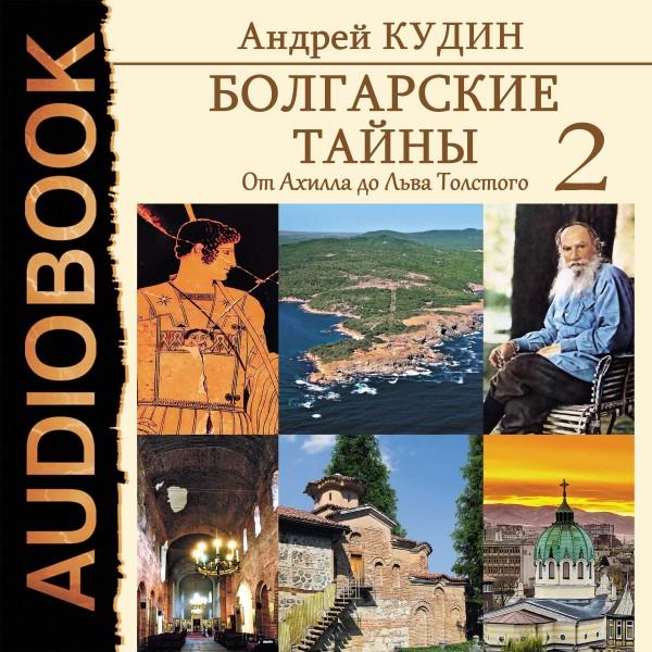 Аудиокнига Болгарские тайны. Книга 2. От Ахилла до Льва Толстого