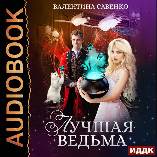 Аудиокнига Лучшая ведьма
