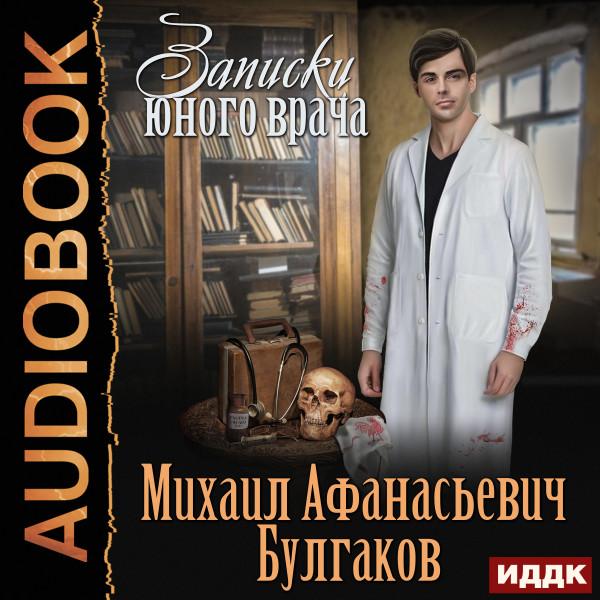 Аудиокнига Записки юного врача