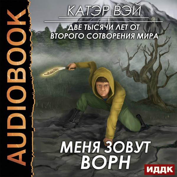 Аудиокнига Две тысячи лет от второго сотворения мира. Книга 2. Меня зовут Ворн