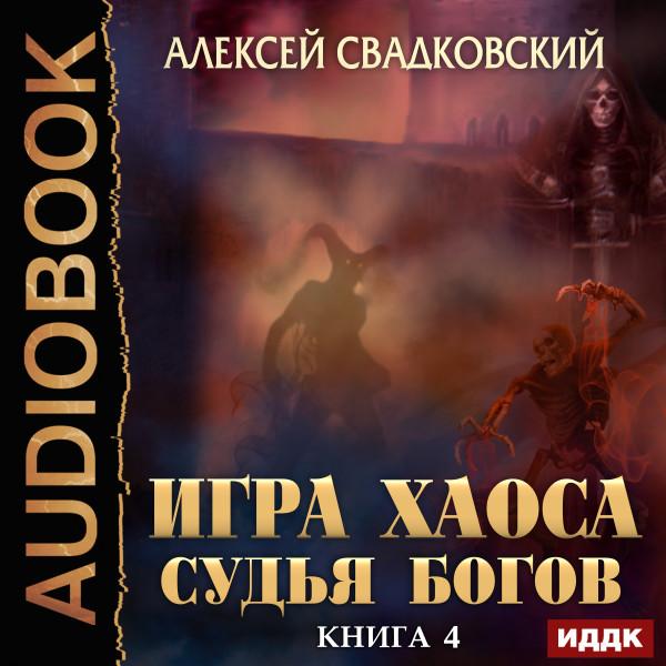 Аудиокнига Игра Хаоса. Книга 4. Судья Богов