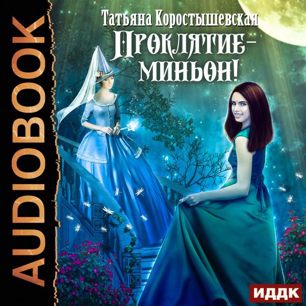 Аудиокнига Проклятие - миньон