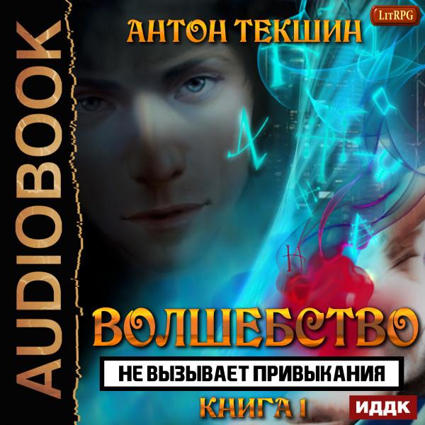 Аудиокнига Волшебство не вызывает привыкания. Книга 1